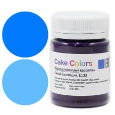 """Водорастворимый краситель Cake Colors """"Синий блестящий"""", Е133"""